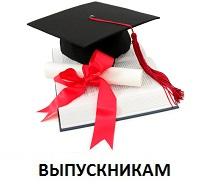 Выпускникам